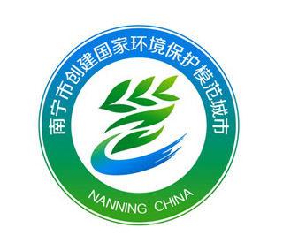南宁logo.jpg