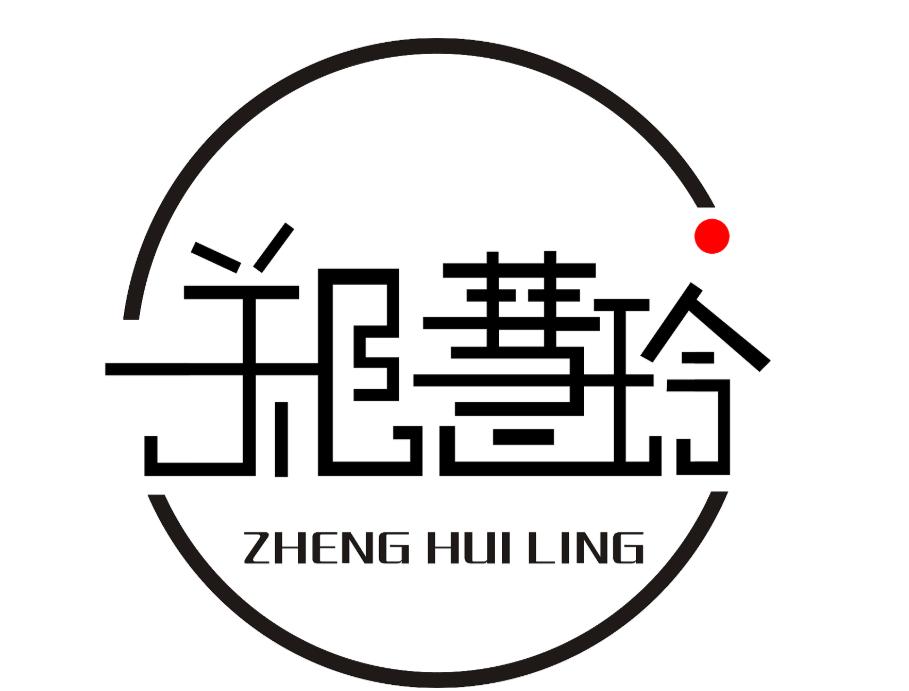 郑慧玲姓郑的头像logo设计.png