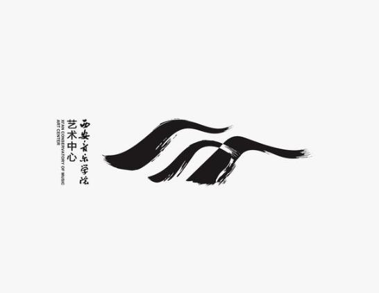 西安音乐学院艺术logo设计.png