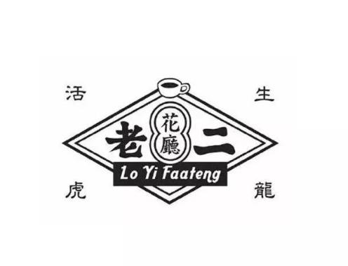 老二茶话会logo设计.png