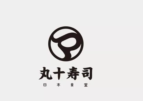 丸十寿司的logo设计案例赏析.png